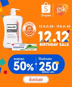 Shopee_12.12_gsk