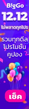 th_biggo_1212