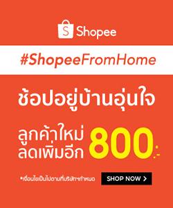 th_shopee_2021_04_SFH