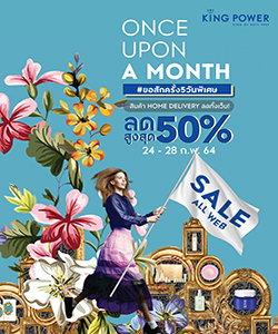 Kingpower_Once Upon A Month