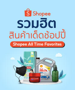 th_shopee_2021_05_ATF