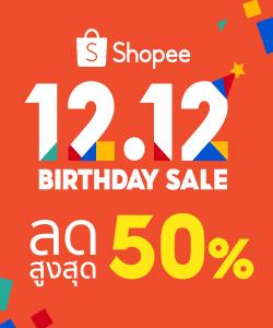 Shopee_12.12_Generic50