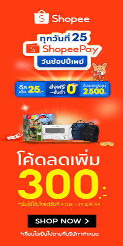 th_shopee_2021_09_payday