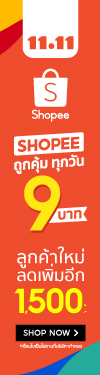 Shopee_11.11_9 Baht Deal