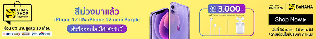 th_banana_2021_05_iPhonePurple