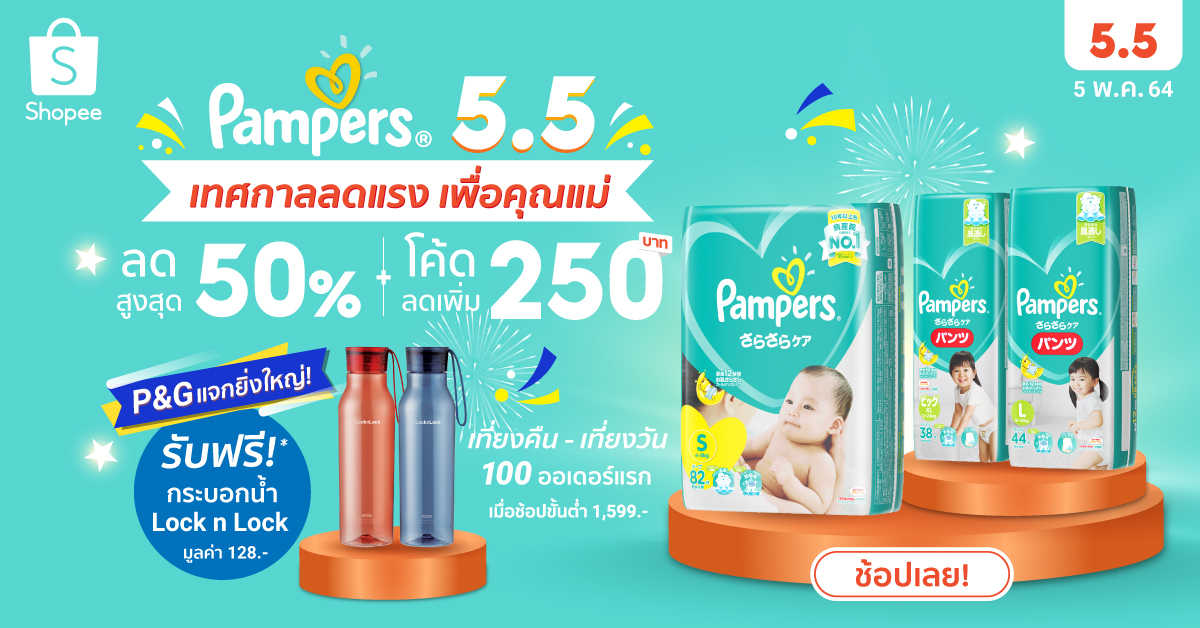 th_shopee_2021_05_pampers