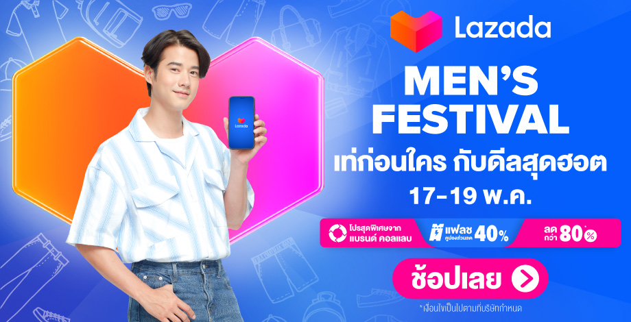th_lazada_2021_05_menfest